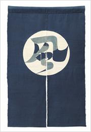 風の字のれん 1957年