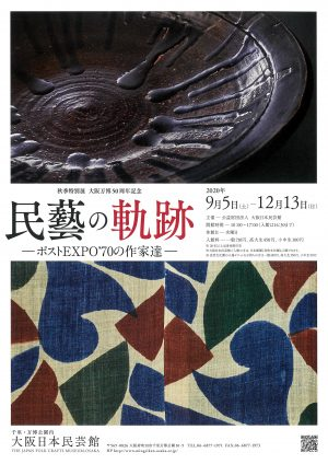 https://www.mingeikan-osaka.or.jp/apps/wp-content/uploads/2020/08/20200809100115-0001-300x424.jpg